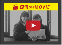 国情 the MOVIE